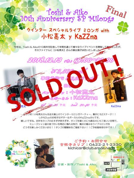 2018_12_13_Toshi&Aiko10thannive_final_info