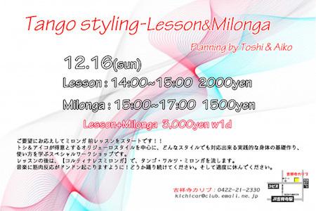 2018_12_16_Styling_Lesson_Milonga_info