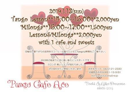 2019.1.13 レッスン&Tango Cafe Ace info