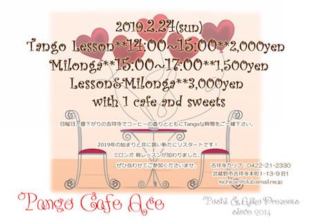 2019_2_24_Tango_cafe_Ace_info