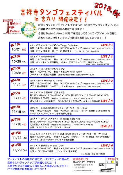 KichijojiTangoFestival_sokuho