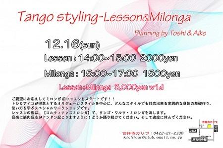 2018_12_16_Tango styling_Lesson_Milonga