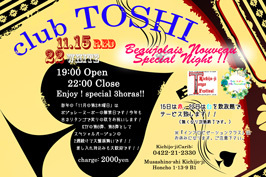 2018_KTF_clubTOSHI_Special_Night_11_15-22