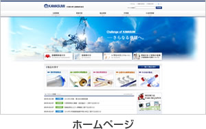 川澄化学工業の経営理念