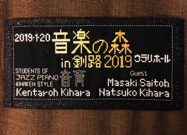otomori_kushiro_2019_7.jpg