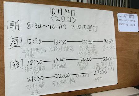 だんじり予定表