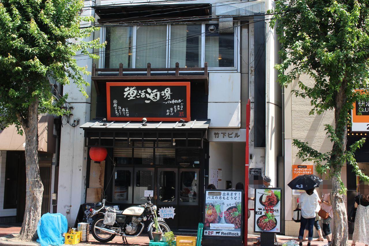 レッドロック 三宮東店-1