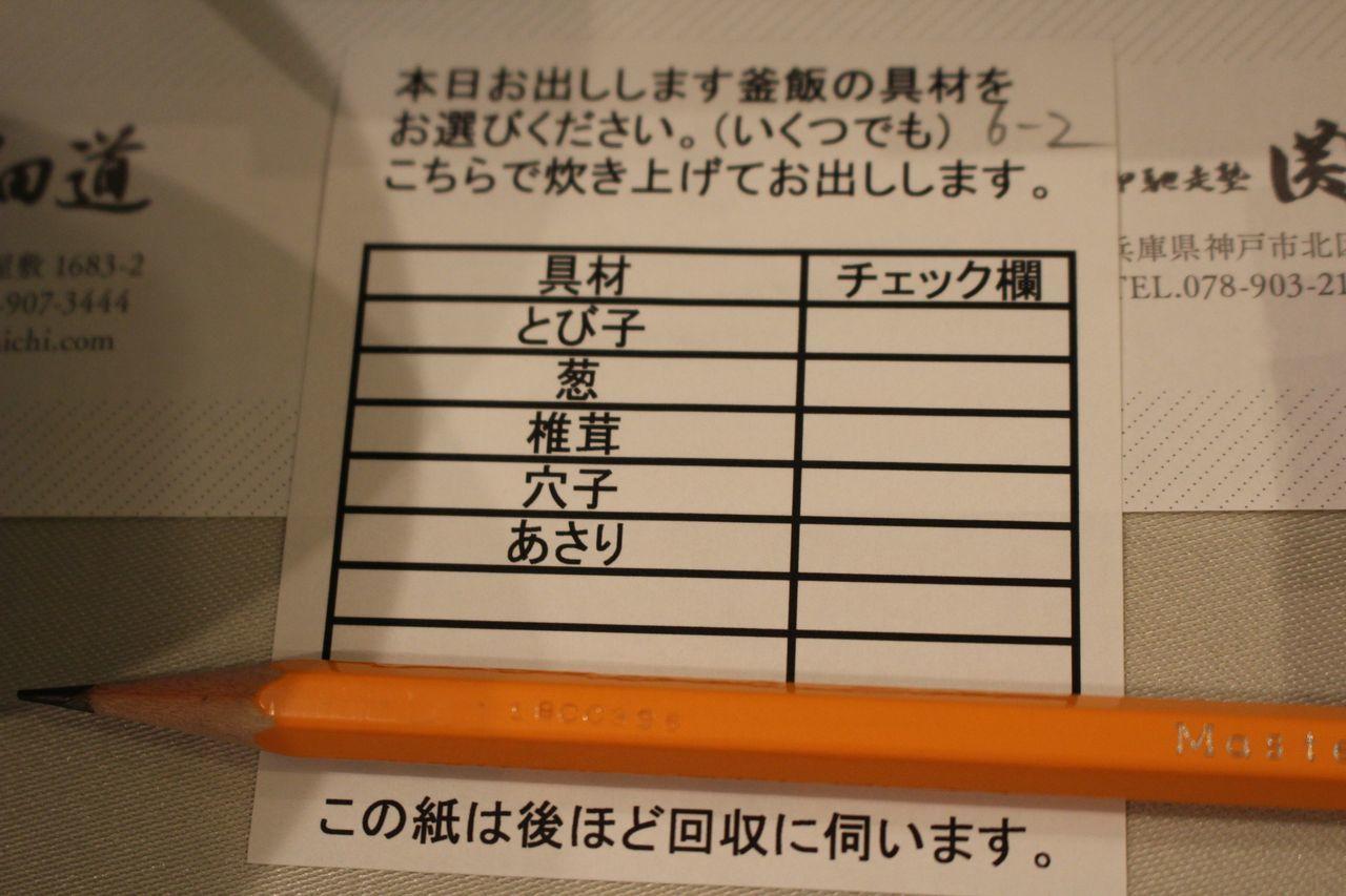 有馬温泉 四季の彩 旅篭_14