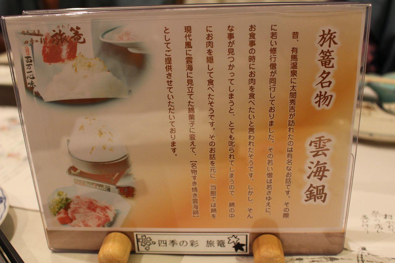 有馬温泉 四季の彩 旅篭_21
