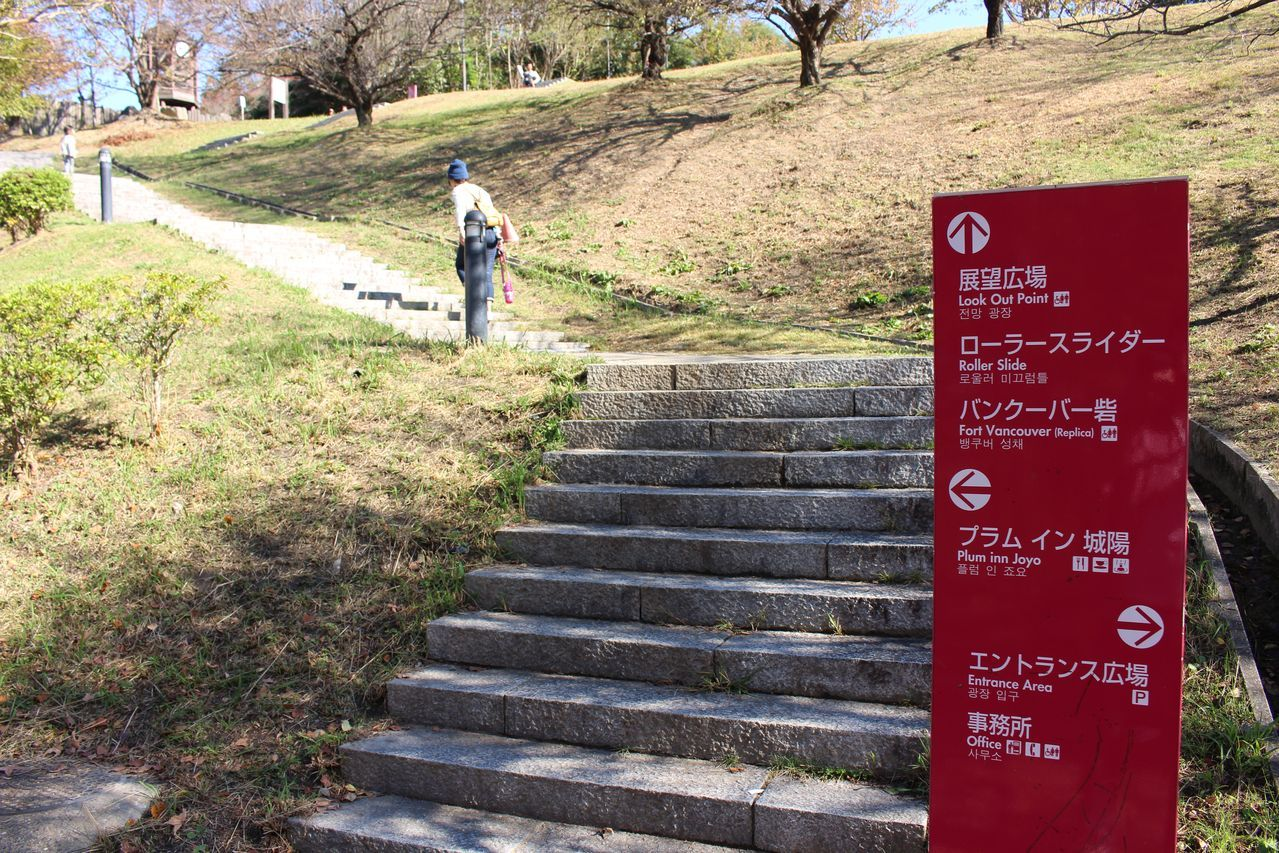 鴻ノ巣山運動公園_4