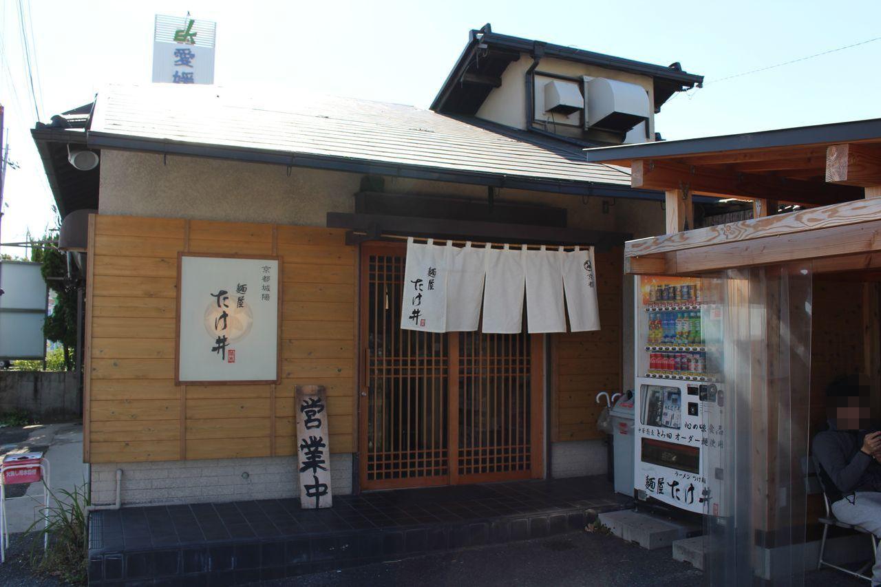 麺屋 たけ井 本店_3