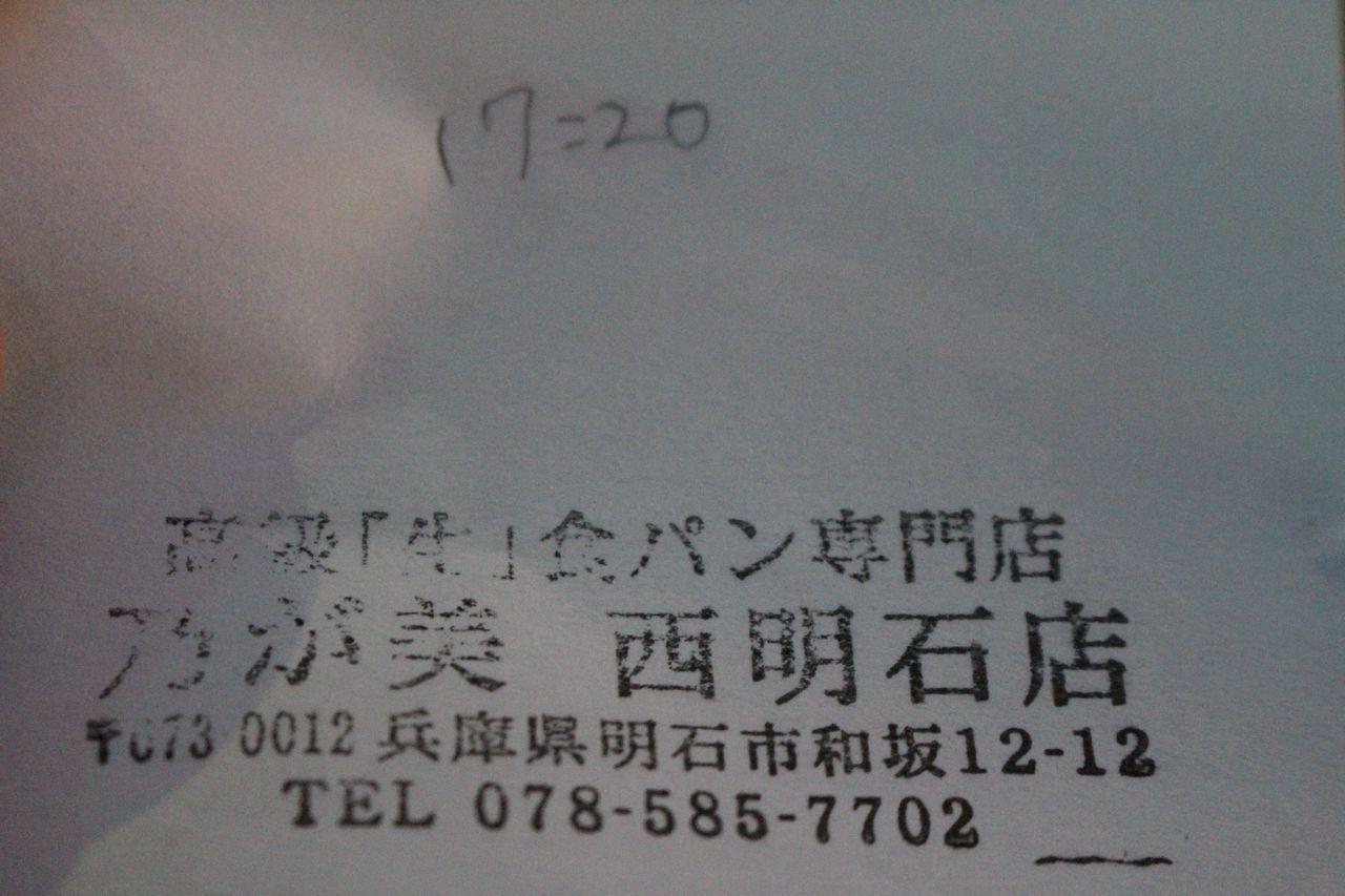 乃が美 はなれ 西明石店-2