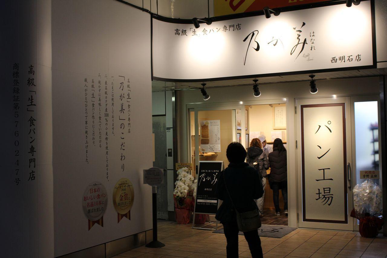乃が美 はなれ 西明石店-1