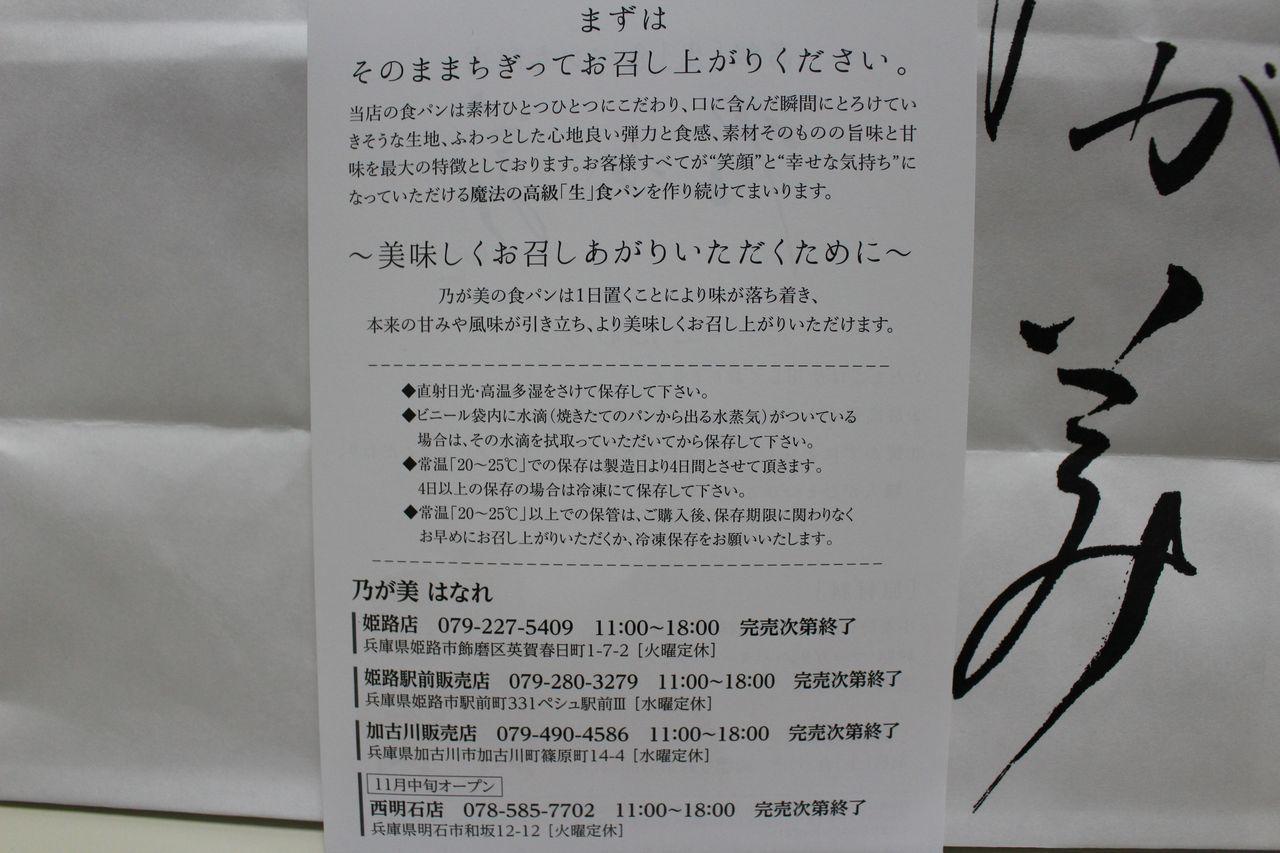 乃が美 はなれ 西明石店-10