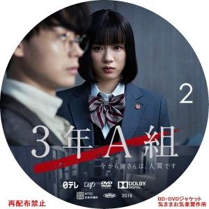 3nenAgumi_DVD02_r.jpg