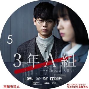 3nenAgumi_DVD05_r.jpg