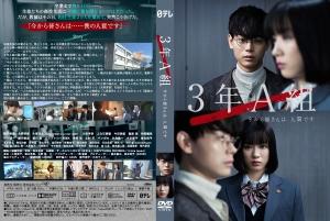 3nenAgumi_a.jpg
