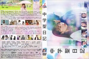 Chugakusei_nikki_r.jpg