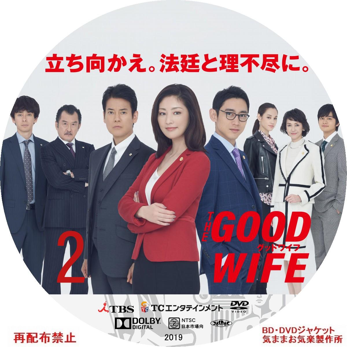 THE_GOOD_WIFE_DVD02_r.jpg