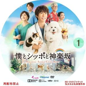 boku_to_shippo_DVD01.jpg