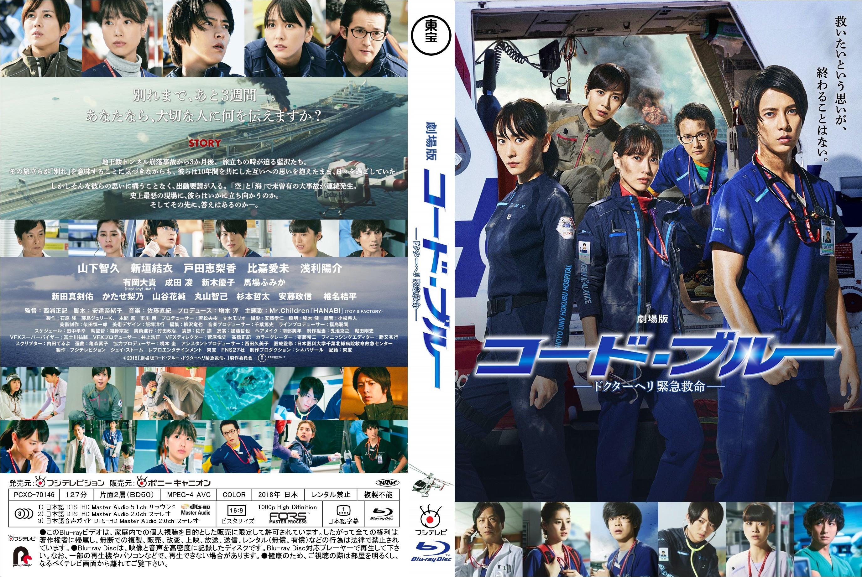code_blue_movie.jpg
