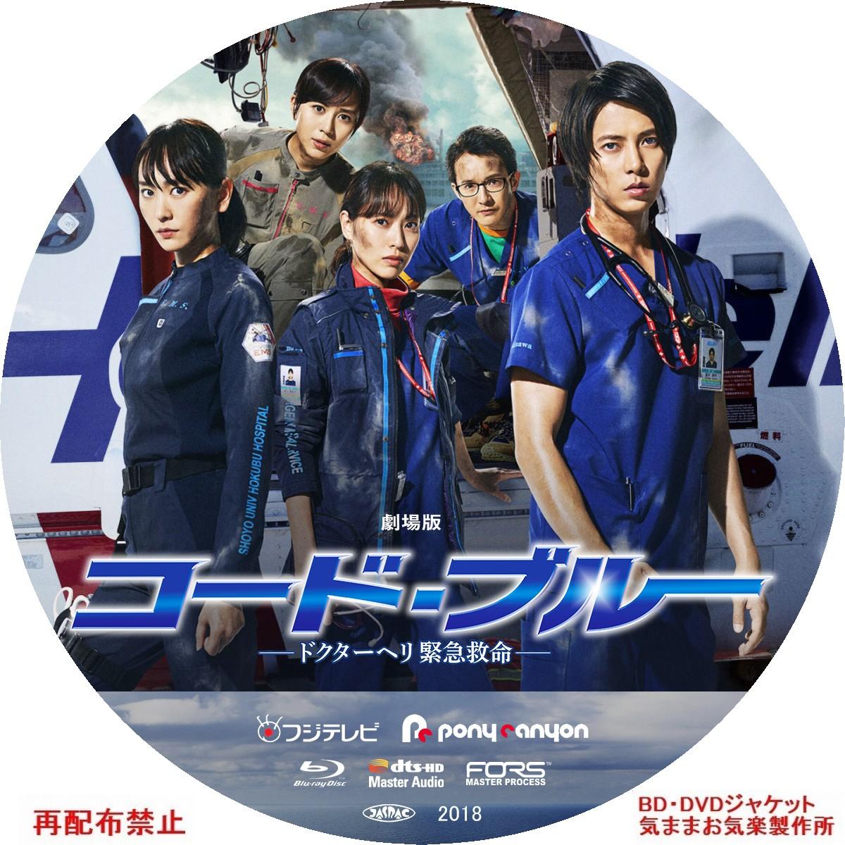 code_blue_movie_BD.jpg