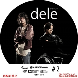 dele_DVD02.jpg