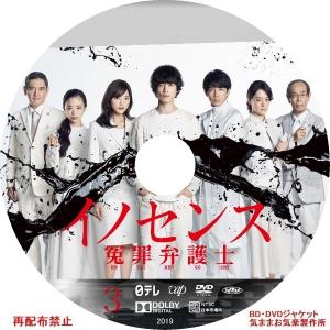 innocence_DVD03.jpg