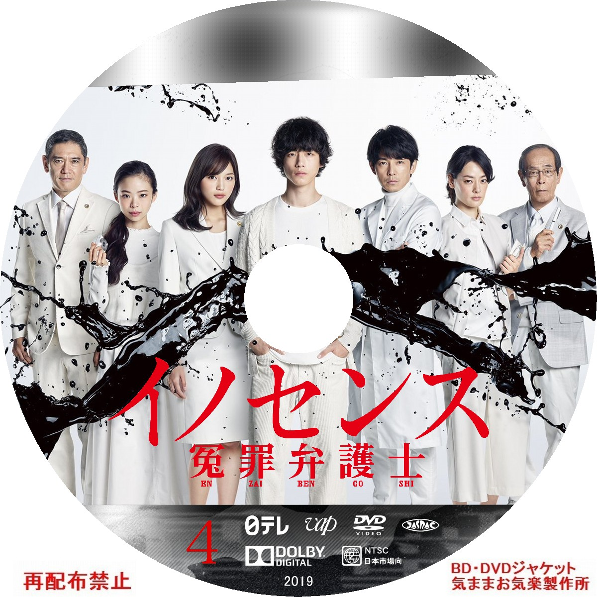 innocence_DVD04.jpg