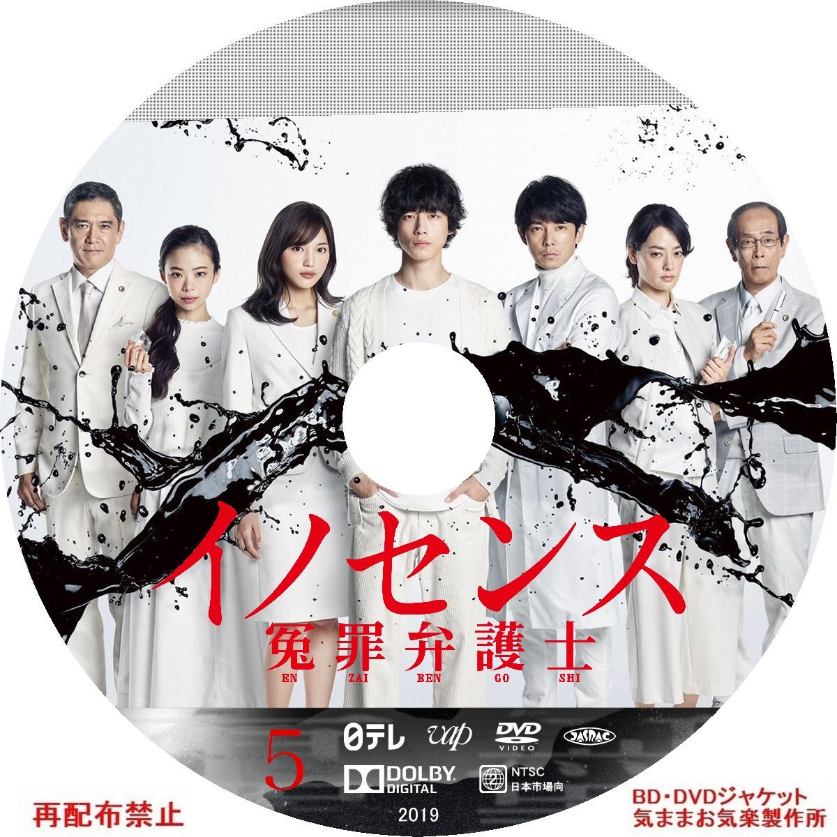 innocence_DVD05.jpg