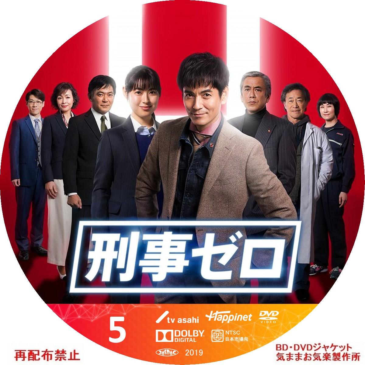 keiji_0_DVD05.jpg