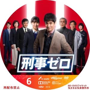keiji_0_DVD06.jpg