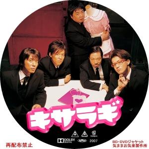kisaragi_DVD.jpg