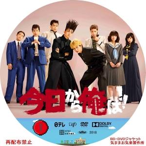 kyo_kara_orewa_DVD01.jpg