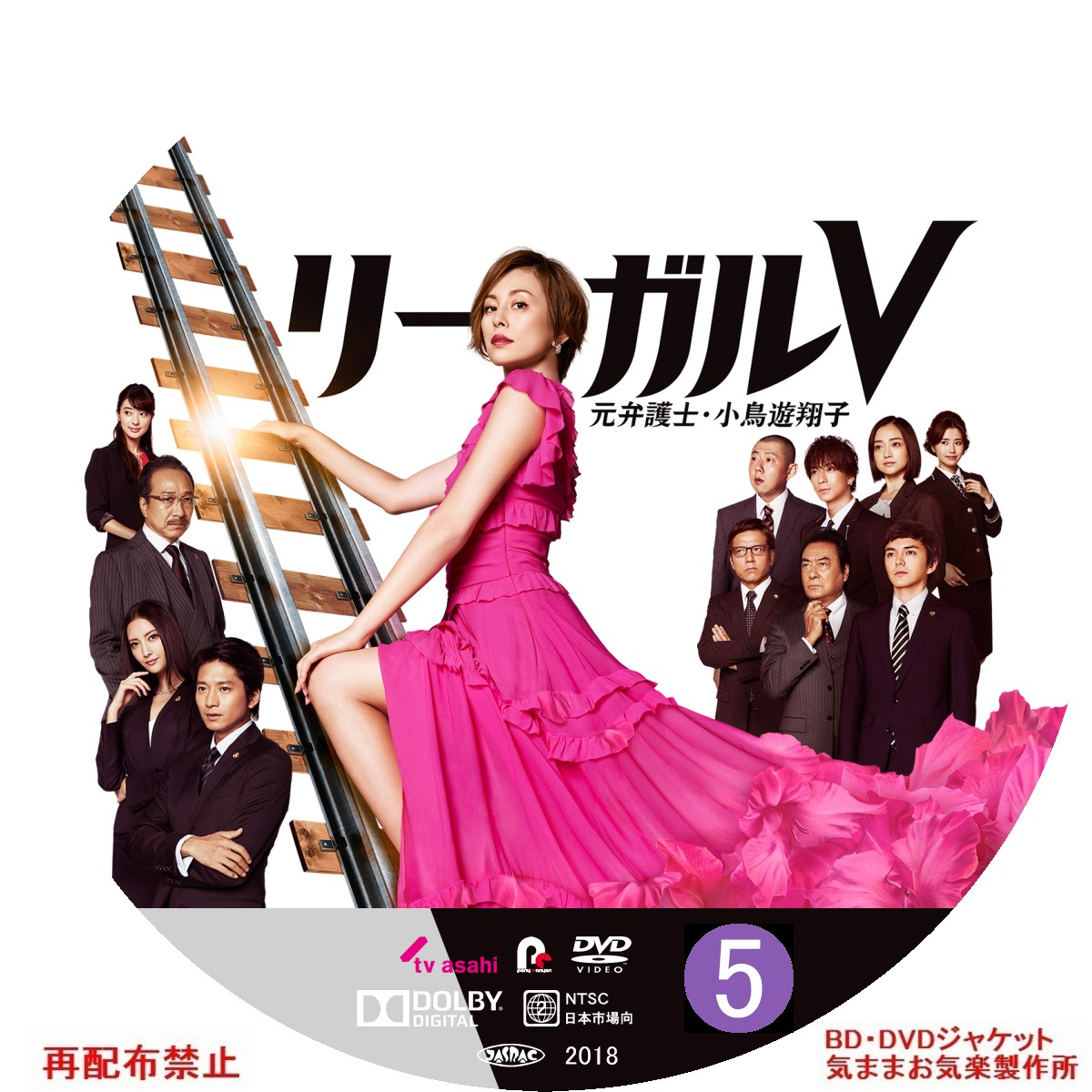 regal_V_DVD05r.jpg