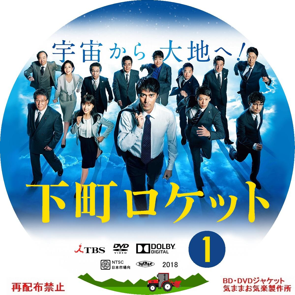 shitamachi_roket_DVD01.jpg