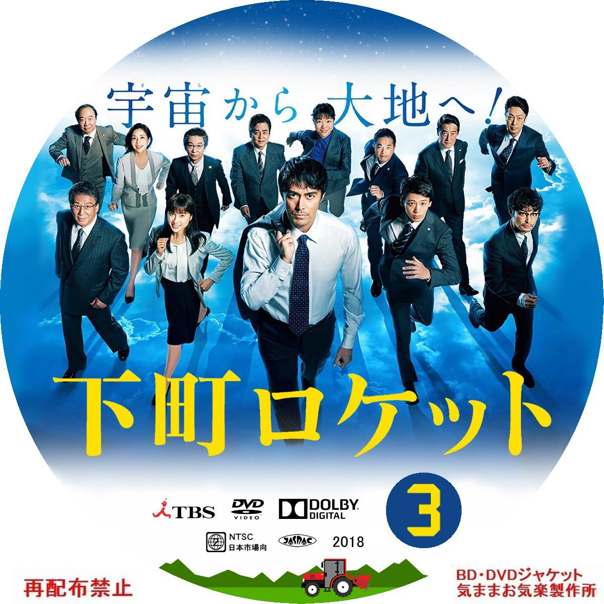 shitamachi_roket_DVD03.jpg