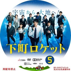 shitamachi_roket_DVD05.jpg