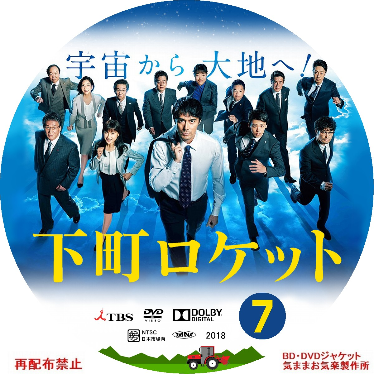 shitamachi_roket_DVD07.jpg