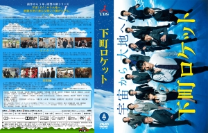 shitamachi_roket_G_Y.jpg