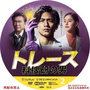 trace_DVD02.jpg