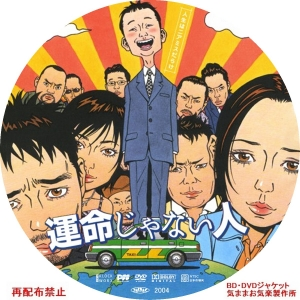 unmei_janai_hito_DVD.jpg