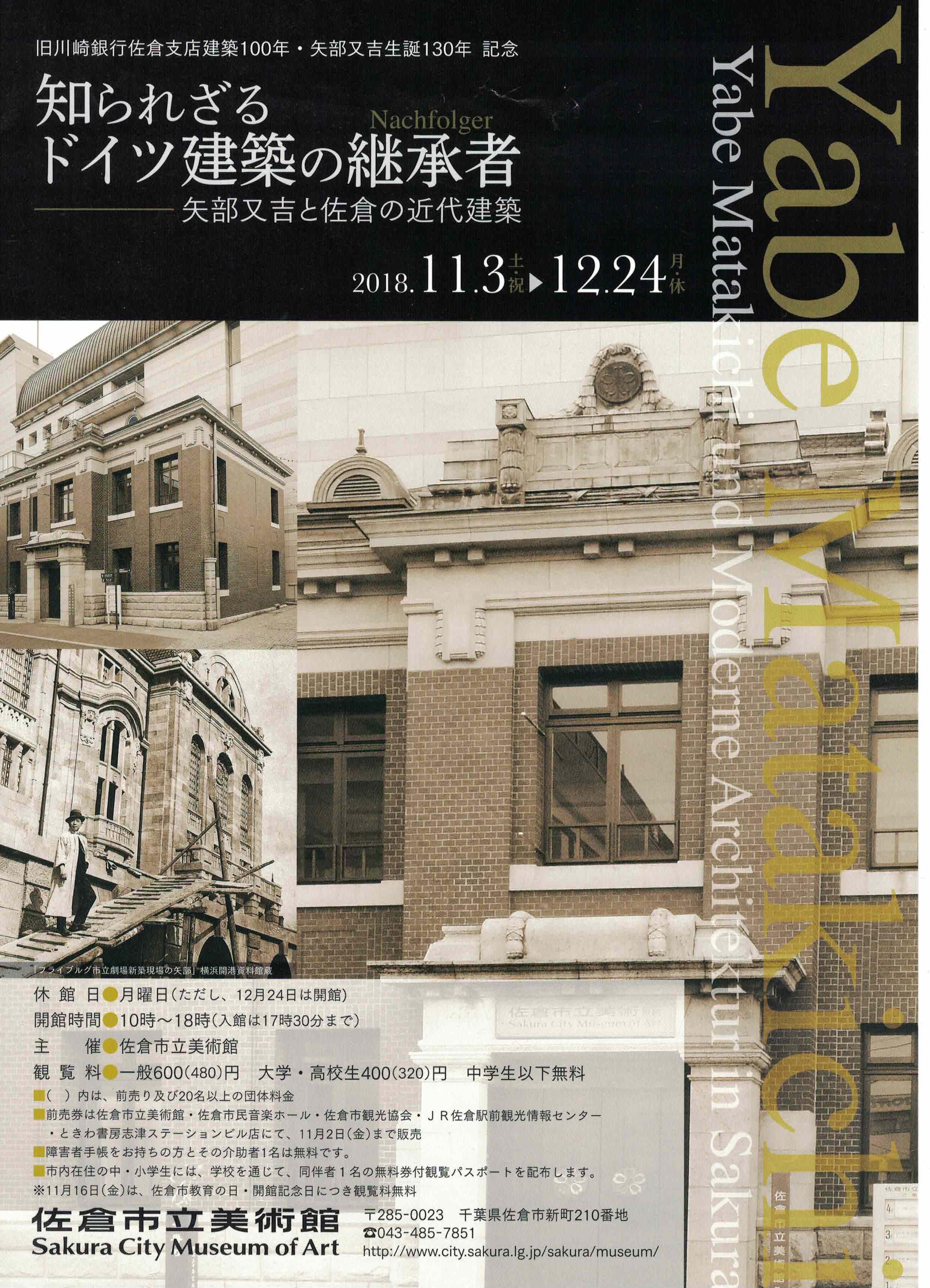 佐倉市立美術館チラシ1