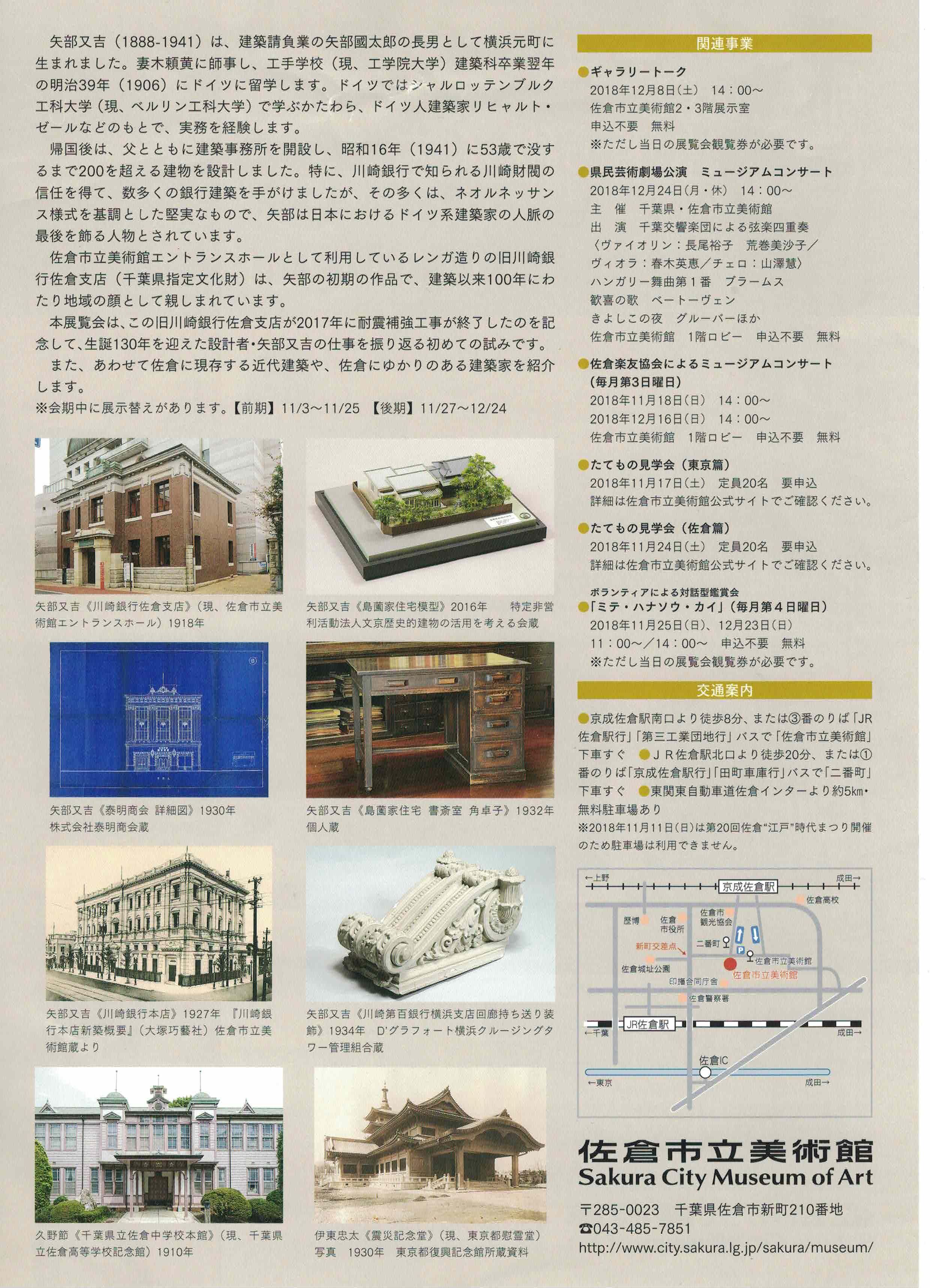 佐倉市立美術館チラシ2