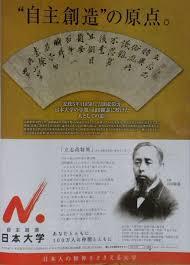 181219吉田松陰立志の詩