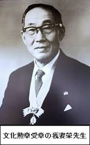 190114我妻栄博士