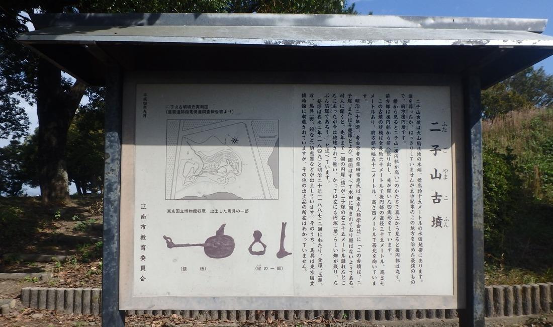 江南市曽本 二子山古墳1