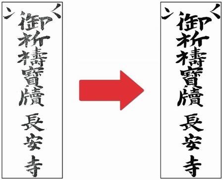 寺院様・神社様で版木からゴム印への複製などありましたらお気軽にご相談下さい
