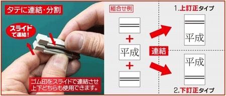 タテに連結・分割できる便利な元号訂正スタンプ