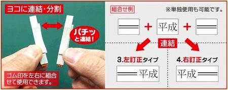 ヨコに連結・分割できる便利な元号訂正スタンプ